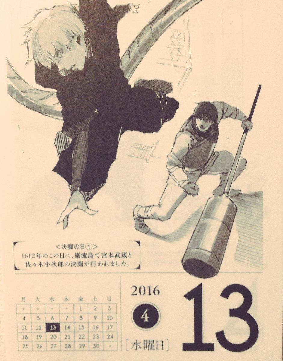 明日のカレンダーよ…スイ先生はヤンジャンの進行も考えた上でこのカレンダーを作られたのかと…読むのが怖いです(;;)#東京喰種日めくりカレンダー  pic.twitter.com/UKtPnM0env