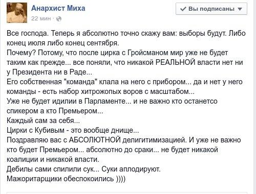 У коалиции нет другого кандидата в премьеры, кроме Гройсмана, - Гончаренко - Цензор.НЕТ 9398