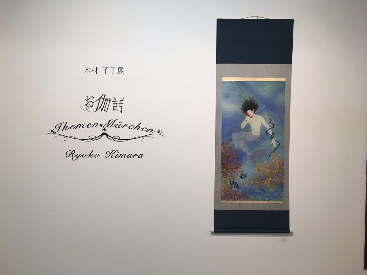 木村了子個展、アートコンプレックスセンターの地下です。本日より24日まで。人魚くんの掛け軸がお出迎えいたします https://t.co/edFXBpMHLY