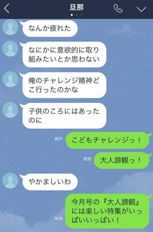 夫婦の会話15