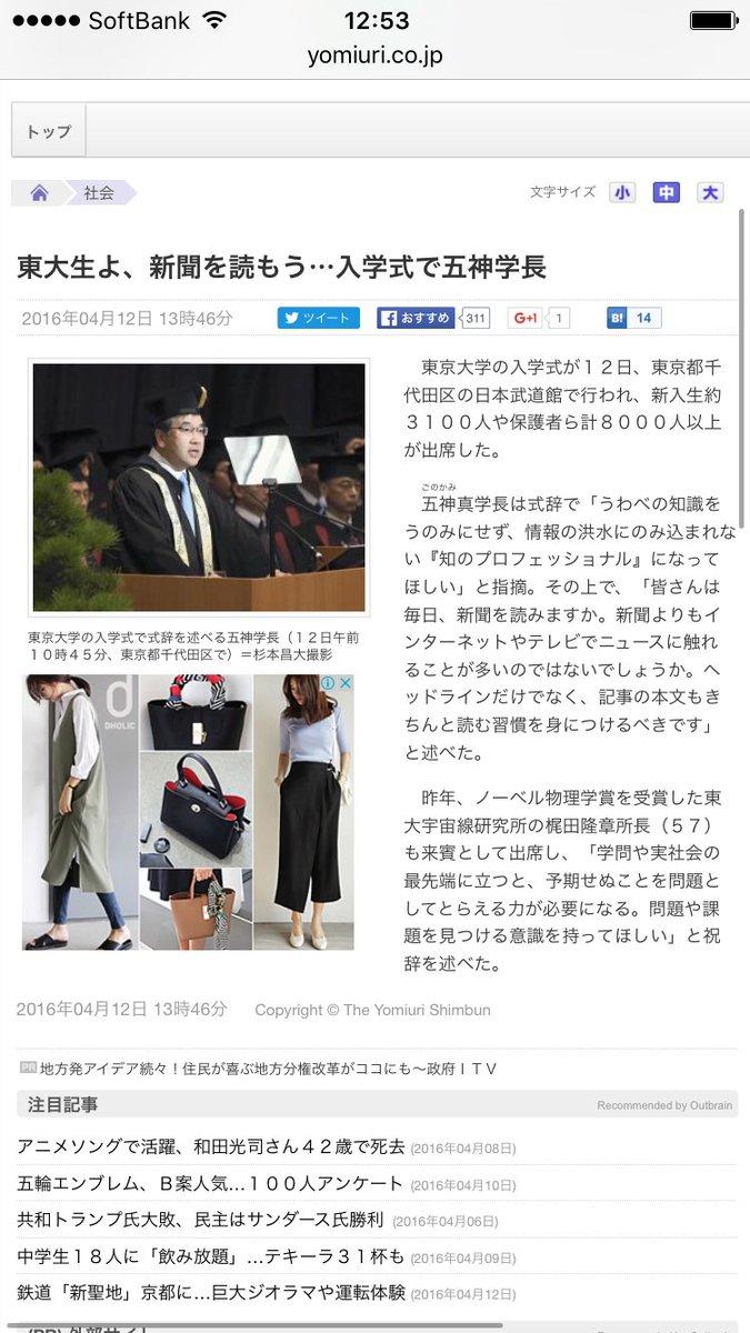東大の学長が、入学式に新入生にしたスピーチに対してネットで大炎上www
