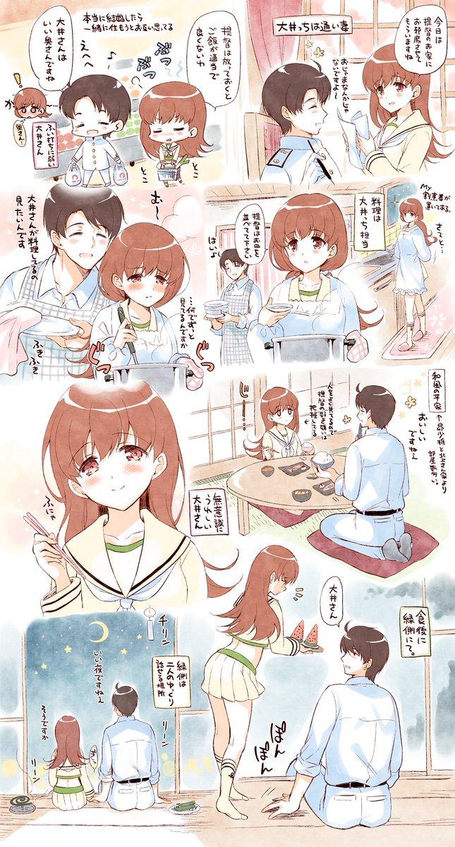 北上さんが嫁艦です。北上さんと大井さん中心に提督×艦娘で漫画や絵を描いたりしています。基本的に青年×少女萌えをこじらせています。 #4月なのでフォロワーさんに自己紹介しようぜ