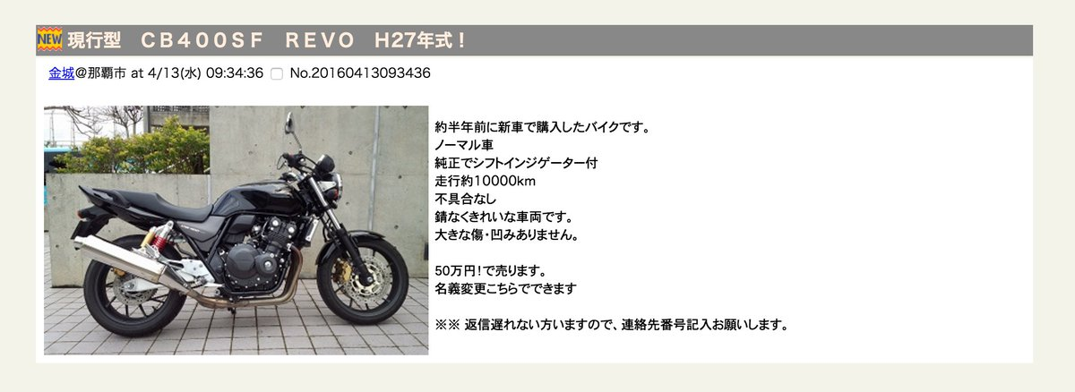 宝島 バイク