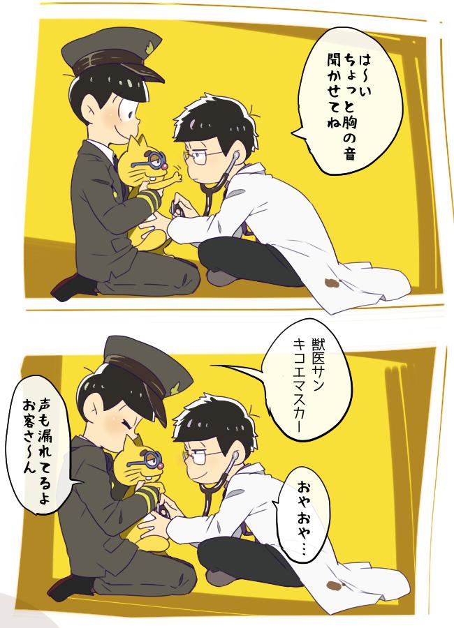 【数字松】『獣医ちまつ』(一十四)