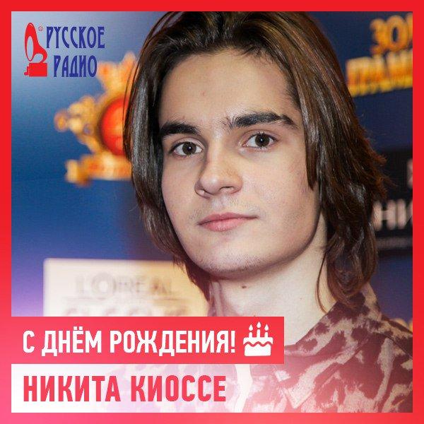 Никита Киоссе – биография, фото, личная жизнь, девушка ...