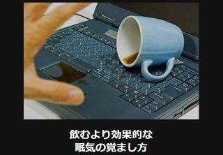 眠気覚し用のコーヒーの正しい使い方らしい。 pic.twitter.com/kc2u49gMX0