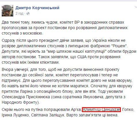 В Кабмине появится должность вице-премьера по европейской и евроатлантической интеграции, ее займет Климпуш-Цинцадзе, - нардеп Высоцкий - Цензор.НЕТ 7421