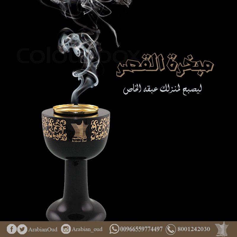 العربية للعود No Twitter مبخرة القصر ليصبح لمنزلك عبقه الخاص السعر 160 Sr Https T Co Gbcniw3vaf
