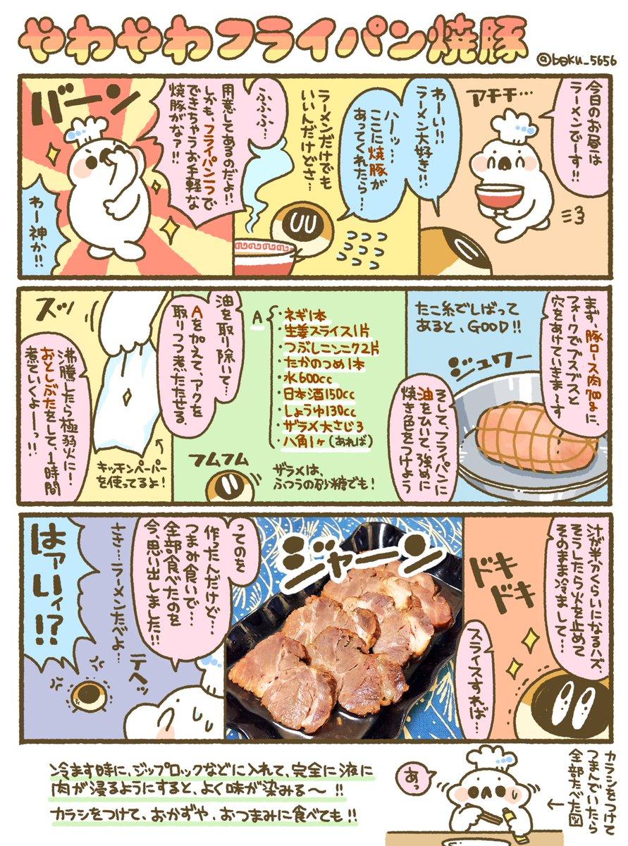 フライパン一つでできちゃう!やわやわ焼豚のレシピをまとめましたι( OO )/