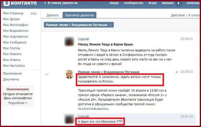 Запрет Меджлиса - это восстановление сталинской политики, - Порошенко - Цензор.НЕТ 1723