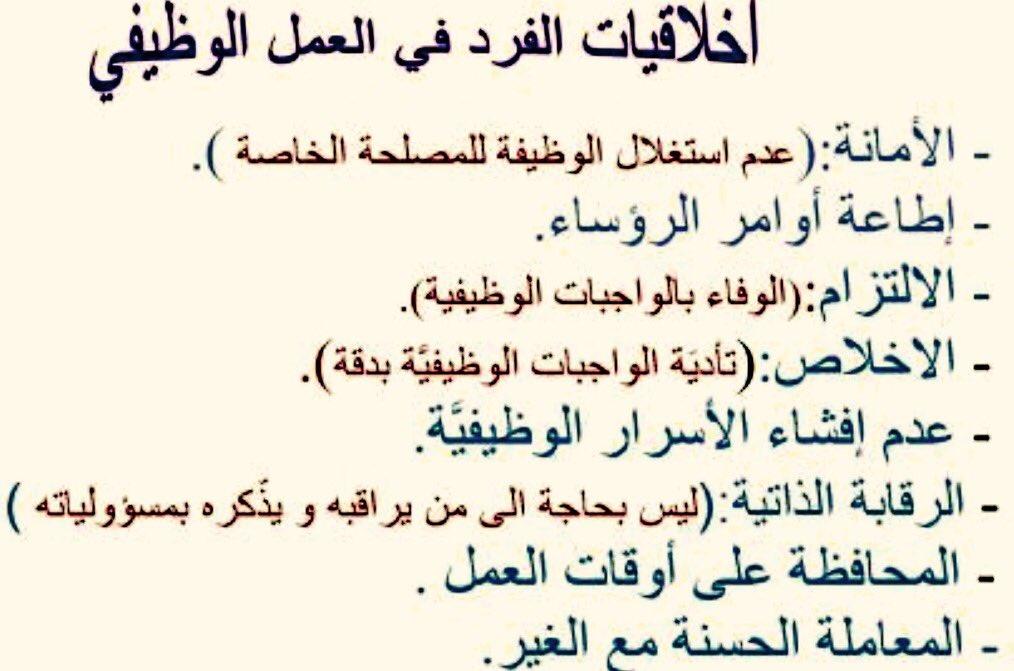 Shatha Al Maskiry No Twitter اخلاقيات الفرد في العمل الوظيفي الأمانه الالتزام الاخلاص الرقابة الذاتية المعاملة الحسنة وعدم إفشاء الأسرار Https T Co Zh0dfc0axq