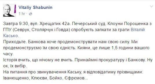 Касько и его адвокат Хорунжий подали заявление в НАБУ о превышении служебных полномочий прокурорами Куценко, Говдой, Павловским и Сусом - Цензор.НЕТ 190
