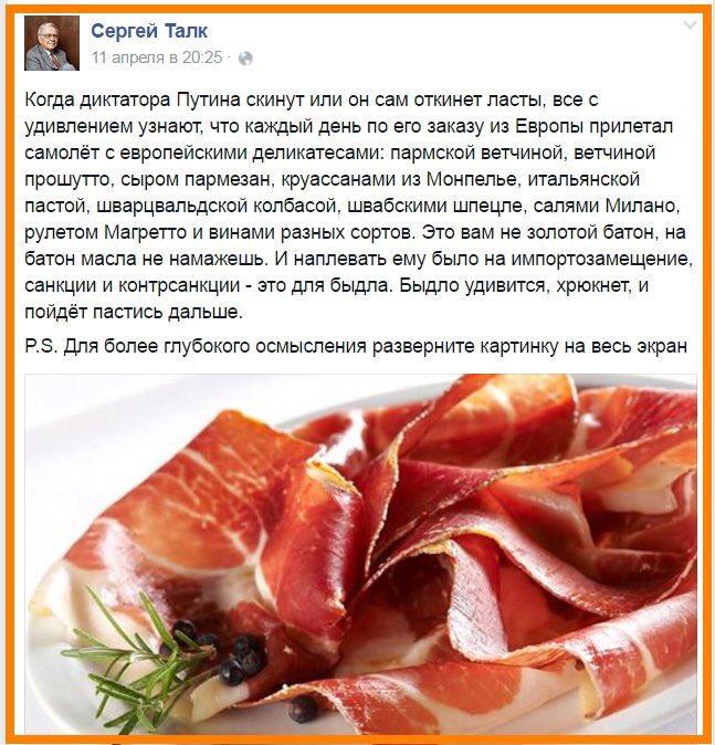 Путин считает эмбарго на западное продовольствие полезным, несмотря на рост цен - Цензор.НЕТ 7391