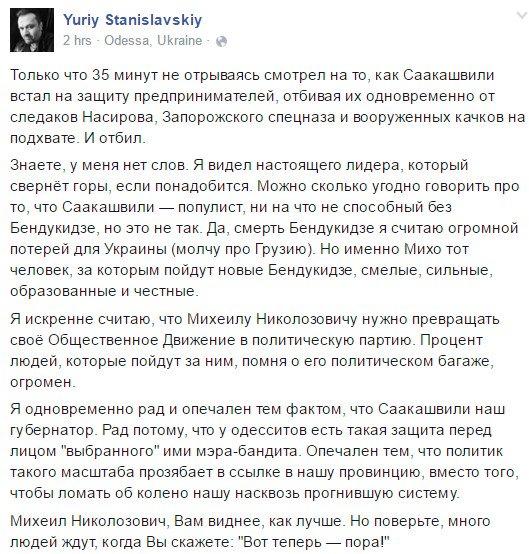 """Популистам и """"пятой колонне"""" Кремля не удалось расшатать ситуацию и добиться внеочередных выборов, - Бурбак о назначении Гройсмана - Цензор.НЕТ 8502"""