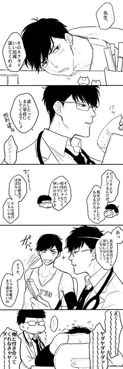 【まんが】バス保とてもいけない(おそ松さん)