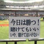 野球観戦中に見つけた看板が、その通りすぎる!