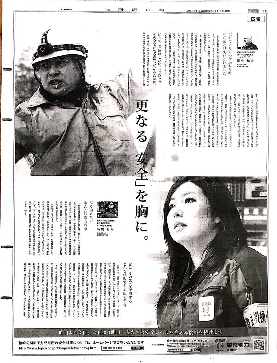 東電から計り知れない広告料を受け取る新潟日報、泉田知事がよほど目障りなのだろう@desler 2月11日、新潟日報掲載、カラー15段。なんと東電が新聞広告を復活させてた。原発作業員の働く様子を見せこんなにマジメに頑張ってますとアピールhttps://t.co/Wqj9311Ip3