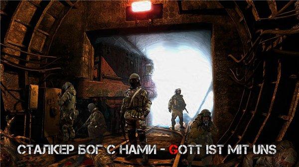 Сталкер Бог с Нами - Gott Mit Uns