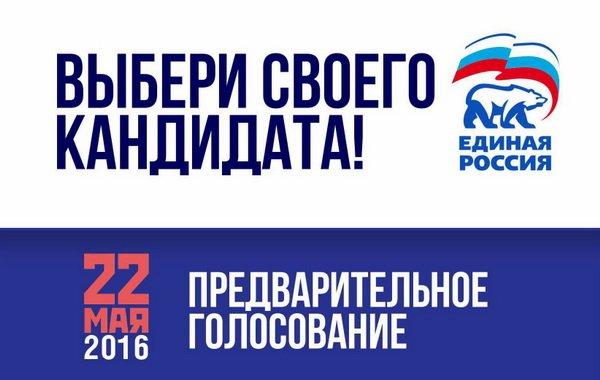 сайт партии единая россия в красноярске список кандидатов в государственную думу на праймериз 22 мая 2016 г. #11