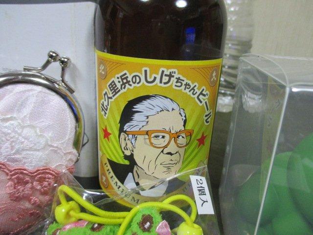 北久里浜ビール.jpg