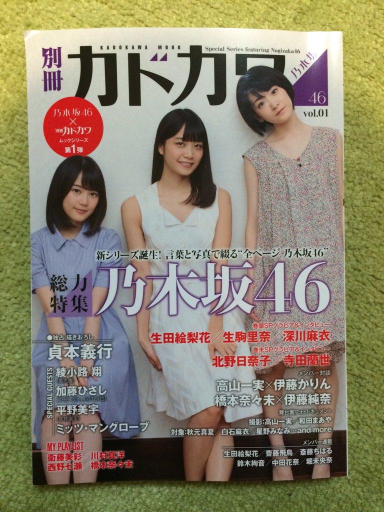 別冊カドカワ  乃木坂特集