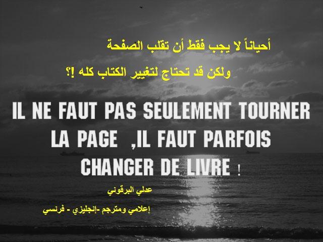 أمثال وحكم فرنسية مشهورة 10