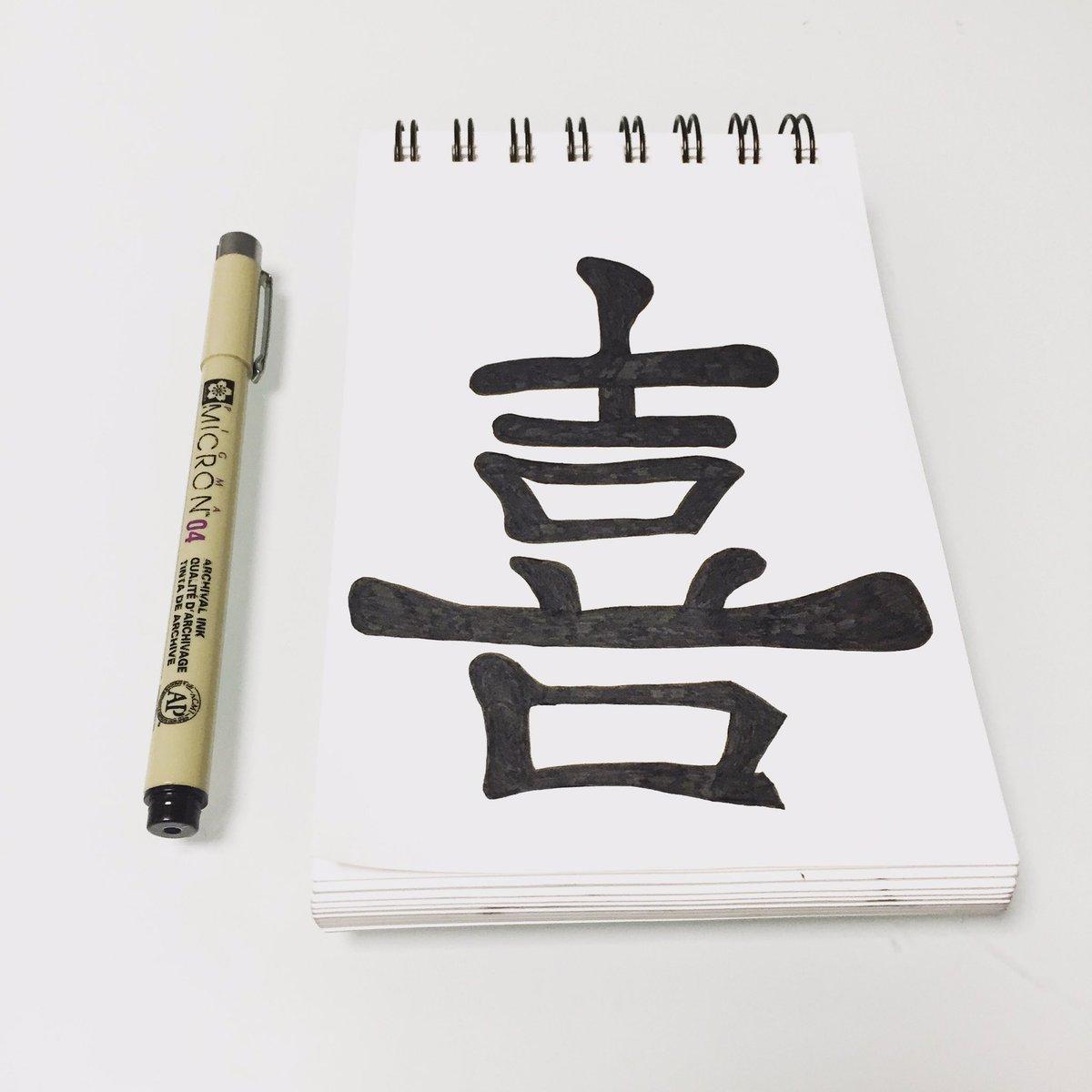 Marwane Jaakik On Twitter Be Happy In Life Kanji Symbol For