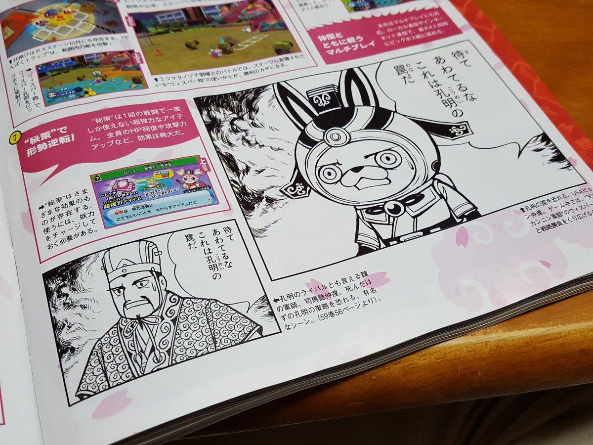 橋本 新義 Twitterissä 木曜日発売ファミ通妖怪三国志特集にある