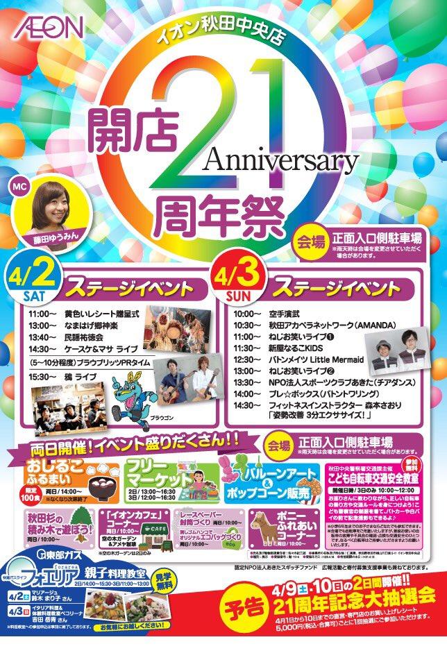 今日のイオン秋田中央店でのイベントは、4階立体駐車場での開催となります!!秋田弁コントの「ねじ」が来るよ(*^^*) https://t.co/MBPNjr4Wic