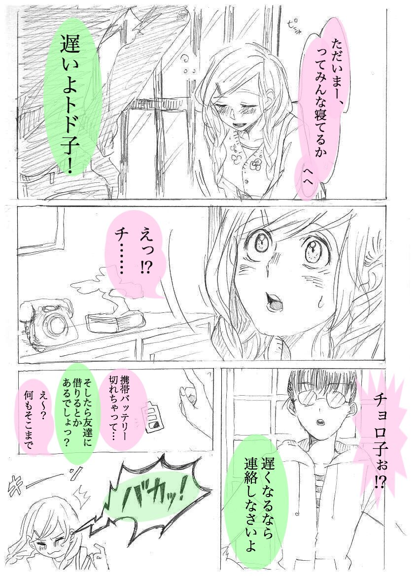 【じょし松】終電時刻すぎて帰ってきたトド子×チョロ子の漫画
