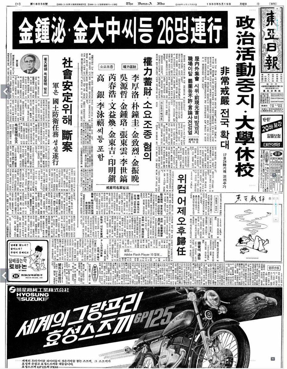 韓国 新聞