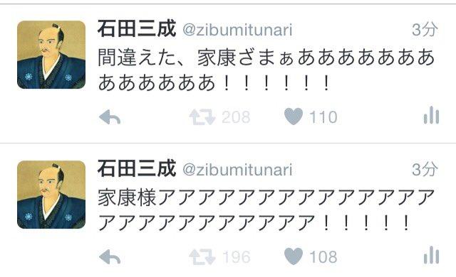"""石田三成 on Twitter: """"いや待っ..."""