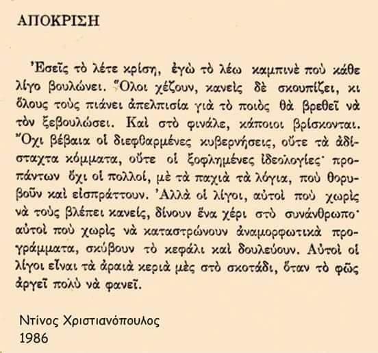 χριστιανοπουλος hashtag on Twitter