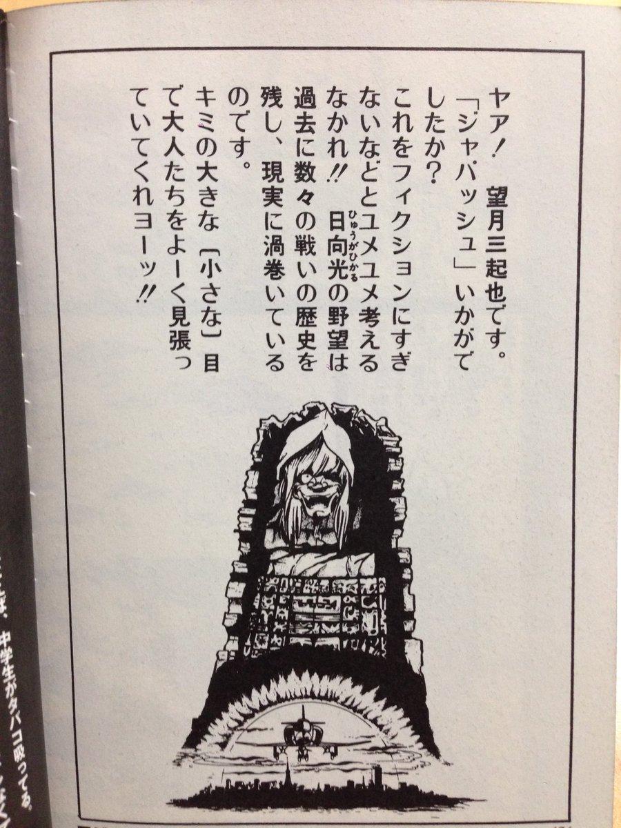 望月三起也さんが若き独裁者を描いた名作「ジャパッシュ」の巻末メッセージが凄い。「これをフィクションにすぎないなどとゆめゆめ思うなかれ!キミの大きな(小さな)目で大人たちをよーく見張っていてくれヨーッ!」 https://t.co/BZ7SMY99MS