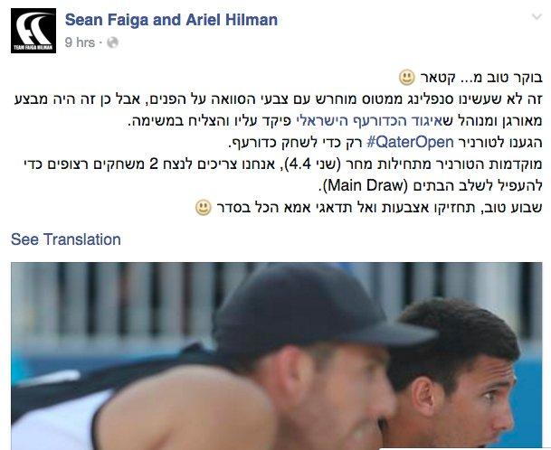 يشارك لاعبين اسرائيلين في جولة قطر العالمية للطائرة الشاطئية التي ينظمها الاتحاد القطري من 3 - 8 أبريل #تطبيع https://t.co/3KyjR7MPjv