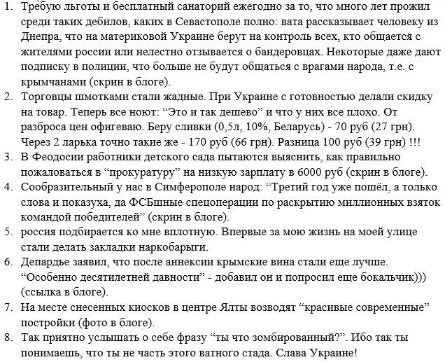 400 российских военных десантировались из четырех самолетов Ил-76 в районе оккупированного РФ Джанкоя, - ГУР Минобороны - Цензор.НЕТ 5409