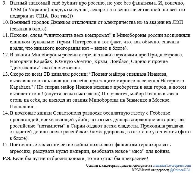 400 российских военных десантировались из четырех самолетов Ил-76 в районе оккупированного РФ Джанкоя, - ГУР Минобороны - Цензор.НЕТ 6154