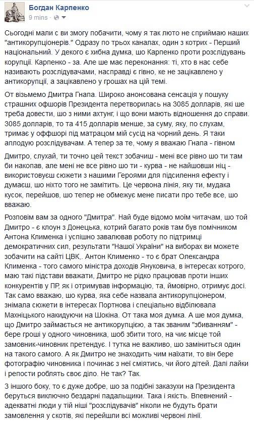 """Журналист Гнап - Порошенко: """"Пока вы коммерсант и глава страны в одном лице, никогда мы эту войну не выиграем. Пощады от прессы вам не будет"""" - Цензор.НЕТ 8666"""