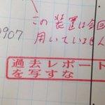 レポートの作成で丸写しをしたものに、押されたスタンプが予想外!