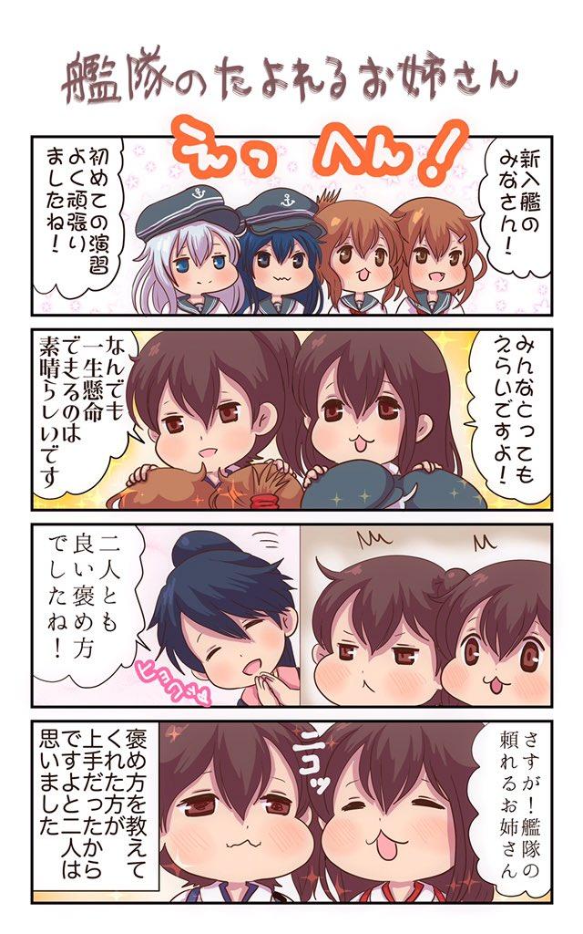 艦隊の頼れるお姉さんの赤城さんと加賀さんの漫画 pic.twitter.com/xuoBxgw7ZN