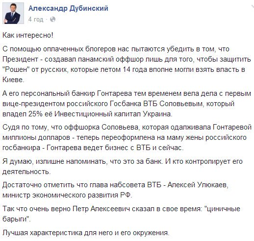 """""""Громадське"""" проверит соблюдение журналистских стандартов в своем расследовании об офшорах Порошенко - Цензор.НЕТ 2339"""