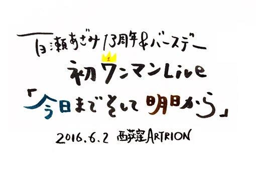 【お知らせ】2016.6.2の誕生日に西荻窪ARTRIONにて人生初!弾き語りワンマンライブやりますーー!!オープニングゲストとして、なんと拝郷メイコさんが歌いに来て下さいます!!!やったーーー(^o^)続く https://t.co/XOaqjhAvOG