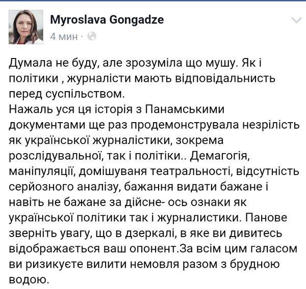 """""""Громадське"""" проверит соблюдение журналистских стандартов в своем расследовании об офшорах Порошенко - Цензор.НЕТ 4473"""
