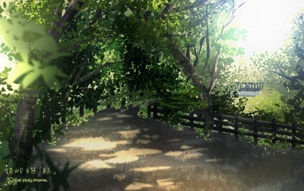 #背景版深夜の真剣お絵描き60分一本勝負  お題:「東京」 玉川上水の辺り散歩するの好きだった!東京で一番好きだった場所