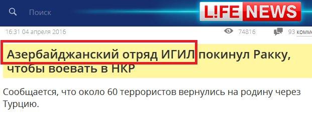 Керри обсудил с Лавровым по телефону Минские соглашения, Карабах и Сирию - Цензор.НЕТ 5914