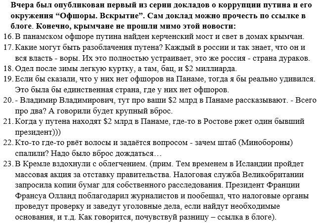 Украинцы распродают недвижимость в Крыму - Цензор.НЕТ 7320