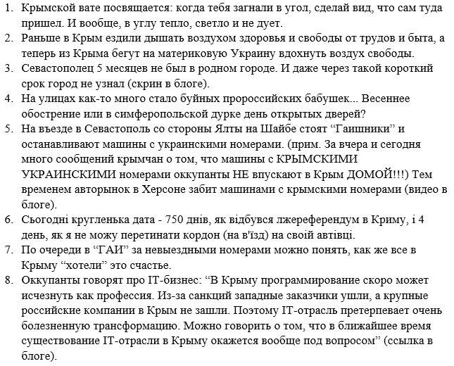 Украинцы распродают недвижимость в Крыму - Цензор.НЕТ 6450
