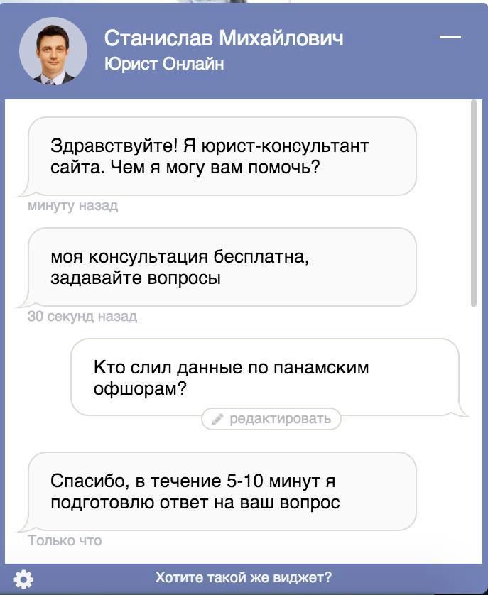 задавать вопросы онлайн