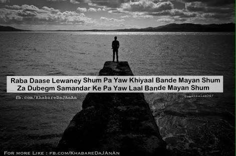 Pashto Poetry (KDJ) (@KhabreDaJAnAn) | Twitter