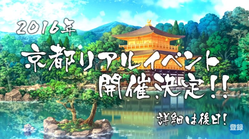 【白猫】茶熊2016後半修学旅行の舞台は京都!それに合わせて京都リアルイベントも開催決定、詳細は後日発表!【プロジェクト】